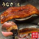 うなぎ 鰻 ひつまぶし うなぎ茶漬け 蒲焼 ギフト 特大1尾 3-4人前 うなぎの蒲焼 鰻丼 贈り物