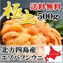 送料無料【極上グレード】無添加 最高級 塩水うに 500g北方四島産 エゾバフンウニ 北海道うに丼