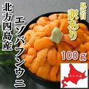 【訳あり】無添加 塩水うに100g北方四島産 エゾバフンウニ 北海道うに丼