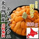 送料無料 【訳あり】無添加 塩水うに500g北方四島産 エゾバフンウニ 北海道うに丼