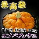 北海道産【極上グレード】無添加塩水生うに250gエゾバフンウニ配達日指定不可