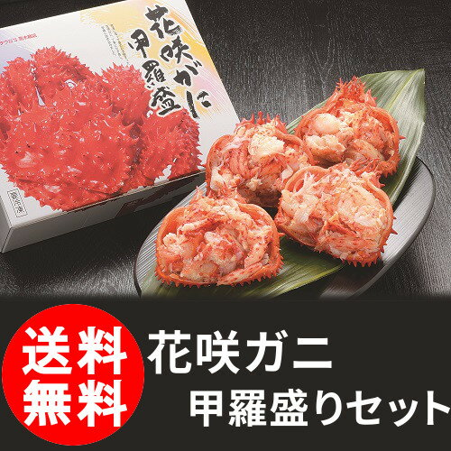海鮮小樽 花咲ガニ甲羅盛り75g4個セット送料無料