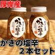 かきの塩辛/北海道厚岸産/絶品の味2本セット