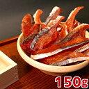 北海道産 鮭とば チップ 150g 送料無料 訳あり お得 鮭トバ サケトバ ちっぷ スライス ソフト ひと口サイズ ソフトタイプ 海鮮 貰って嬉しい ポッキリ メール便 【ラッキーシール対応】