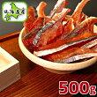 送料無料北海道産鮭とばチップお徳用500g訳ありお得鮭トバサケトバちっぷスライスソフトひと口サイズ海鮮貰って嬉しい珍味酒の肴つまみおつまみ贈答贈物/メール便
