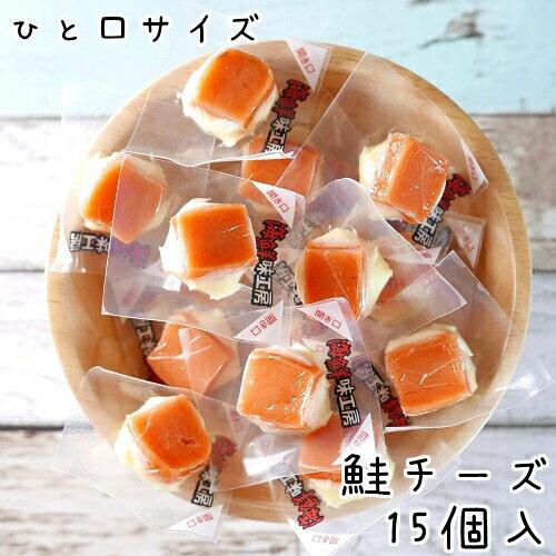 1000円ポッキリお試しポイント消化鮭チーズ15個入送料無料サケナチュラルチーズ珍味おやつ酒の肴つまみ一口サイズひと口ポイント消化北海道海鮮貰って嬉しい贈答贈物メール便