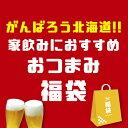 北海道を応援して下さい! 福袋 5種 おつまみ おすすめ お...