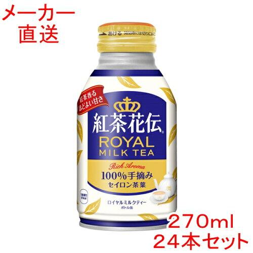 紅茶花伝ロイヤルミルクティー270ml×24本コカコーラ製品