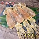 【中サイズ】 北海道 函館産 スルメイカ 120g 3〜4枚入 ゲソ付き するめいか 下足 い……