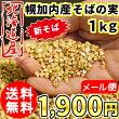 (送料無料)そばの実1kg北海道幌加内産蕎麦の実そばの実ダイエットそばの実スムージーご飯無添加/メール便