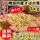 (送料無料) そばの実 1kg 2017年新そば! 北海道 幌加内産 新物 蕎麦の実 そば…