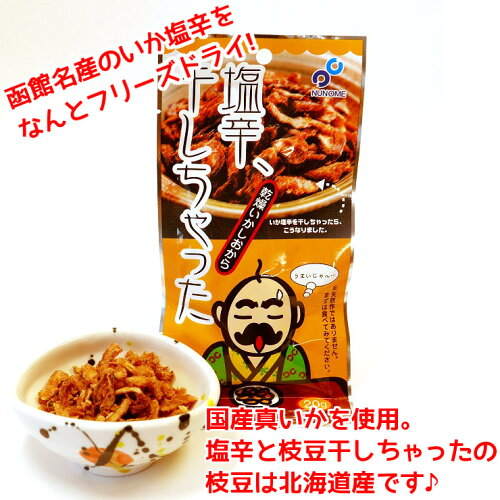 (送料無料)塩辛干しちゃった2種4個セットいかの塩辛/枝豆/函館/メール便