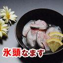 氷頭なます 200g 【鮭】【サケ】【シャケ】【珍味】