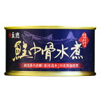 永徳 鮭中骨水煮 缶 180g【鮭缶】【サケ缶】【さけ缶】【中骨水煮】【水煮缶】【中骨缶】
