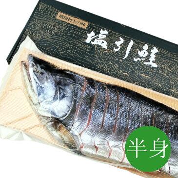 新潟 村上 名産 塩引鮭(塩引き鮭)半身姿造り (5kg前半の鮭を使用) 【切り身】【塩鮭】【サケ】【シャケ】【しゃけ】