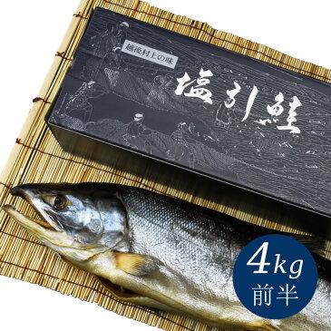 新潟 村上 名産 塩引鮭(塩引き鮭)一尾物4kg前半 塩鮭 サケ シャケ しゃけ
