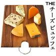 [G]世界のチーズビュッフェ30個まで1配送でお届けクール[冷蔵]便でお届け北海道・沖縄・離島は送料無料の対象外【5個購入で送料無料】