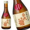 千代菊 有機純米酒300ml【6月25日出荷開始】