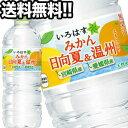 コカコーラ い・ろ・は・す みかん 日向夏&温州 555mlPET×4...