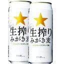 サッポロ 北海道生搾りみがき麦 500ml×24本 (48本まで1配送でお届けします。)