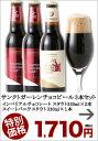 【2月7日出荷開始】サンクトガーレンチョコビール3本セット[インペリアルチョコレートスタウト3...