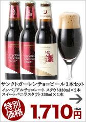 【2~3営業日以内に出荷】サンクトガーレンチョコビール3本セット[インペリアルチョコレートス...