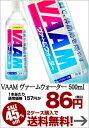 VAAM/ヴァームウォーター/2ケース購入で送料無料VAAM ヴァームウォーター 500ml×24本2ケースま  ...