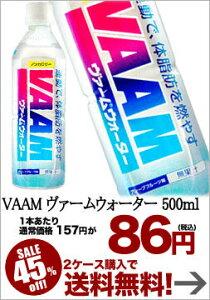 VAAM/ヴァームウォーター/2ケース購入で送料無料VAAM ヴァームウォーター 500ml×24本2ケースま...