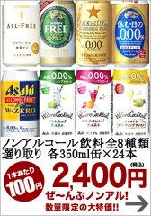 オールフリー/キリンフリー/ダブルゼロ/ノンアルコール/ノンアルコール飲料ノンアルコール飲料8...