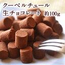 [バレンタインギフト]クーベルチュール生チョコ約100g[賞味期限:60日]10個まで1配送でお届けします【8月21日出荷開始】