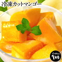 冷凍マンゴー/まんごー/カットマンゴー濃厚完熟!冷凍マンゴー1kg10kgまで1配送でお届けします...