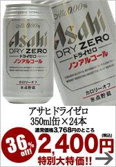 アサヒドライゼロ/ノンアルコールビール/ビールテイスト飲料アサヒドライゼロ 350ml缶×24本[...