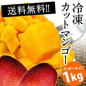 冷凍マンゴー/マンゴー/冷凍カットマンゴー/まんごー/カットマンゴー/2kg購入で1kgおまけ/送料...