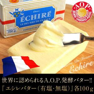 EU A.O.P.認定/バター/エシレバター/発酵バター/エシレ/フランス[2014年10月分予約販売]A.O.P....