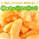 [冷凍フルーツ]ルビーグレープフルーツ500g20個まで1配...