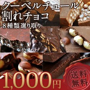 クーベルチュール/割れチョコ/チョコレート/8種類/送料無料クーベルチュール割れチョコ 8種類選...