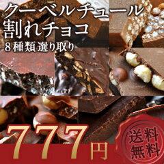 クーベルチュール/割れチョコ/チョコレート/9種類/送料無料[予約商品]【11月30日出荷開始】ク...