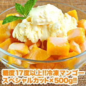冷凍マンゴー/まんごー/カットマンゴー/スペシャル/ヨナナス/ヨナナスメーカー平均糖度17度!冷...