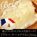 ワケアリ/賞味期限間近/チーズ/乳製品/ブリー/白カビ/フランス[ブリー][チーズ] ブリークール...