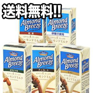 アーモンドミルク/ブルーダイヤモンド/アーモンド/チョコレート/コーヒー/紅茶/送料無料[アーモ...