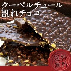 【 チョコレート 訳あり ギフト にも】/ 送料無料[予約販売]クーベルチュール割れチョコ 6種類...