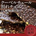 チョコ/クーベルチュール/割れチョコ/チョコレート//送料無料[予約販売]!クーベルチュール割...
