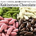 [予約販売]冬季限定チョコたっぷりリッチ仕様柿の種チョコレート選り取り10セットまで1配送でお…
