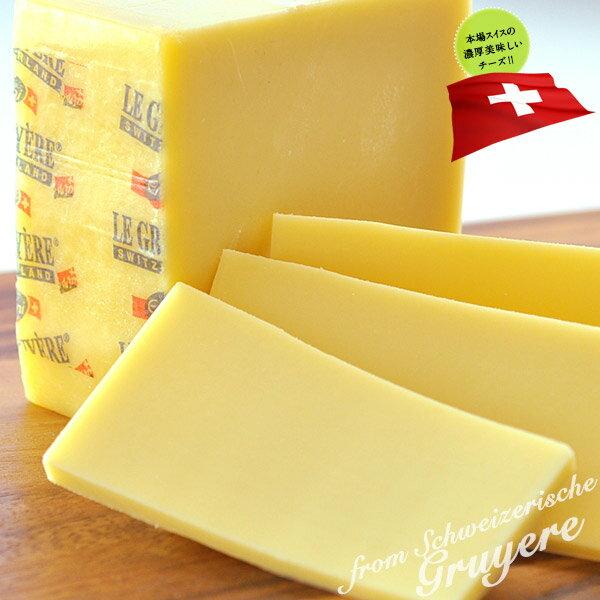 [G]グリュイエールチーズ×約400g[冷蔵]【2~3営業日以内に出荷】