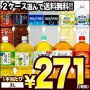 【3〜4営業日以内に出荷】[代引不可]コカコーラ お茶・スポーツ飲料[...