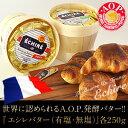 A.O.P.認定!フランス伝統発酵バターエシレ[有塩・無塩]選り取り各250gバスケットクール…