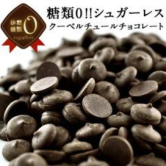 砂糖・糖類0シュガーレス クーベルチュール チョコレート × 270g 訳あり チョコ 10個…