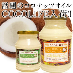 COCOLIFE ココナッツオイル選り取り12個まで1配送でお届け常温便でお届け2月1日発売開始!先行予約販売!