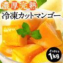 濃厚完熟!冷凍マンゴー1kgクール便[冷凍]にてお届け10kgまで1配送でお届け【2〜3営業日…