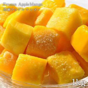 冷凍アップルマンゴー×1kg[ダイスカット]